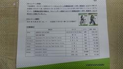 LINEcamera_share_2014-10-18-11-20-07.jpg